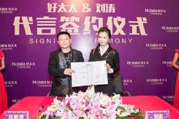 好太太签约新明星代言人刘涛