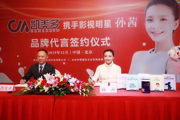 凯美多羊奶粉正式签约孙茜为品牌形象大使