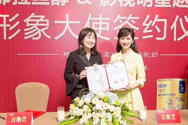那拉乳业签约白娘子赵雅芝为形象大使 共谱驼奶传奇