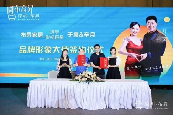 布昇家居正式携手于震、辛月夫妇为品牌形象大使!