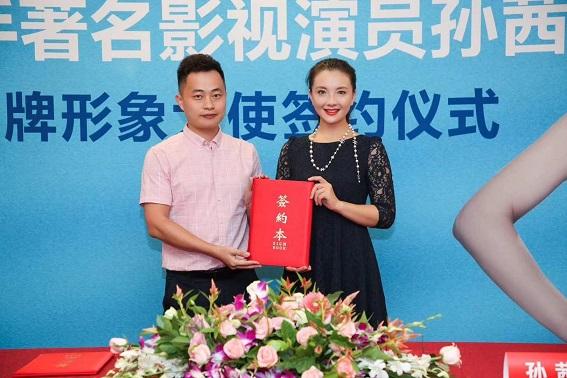 棉本善携手孙茜明星代言签约顺利完成,正式成为棉本善品牌形象大使!