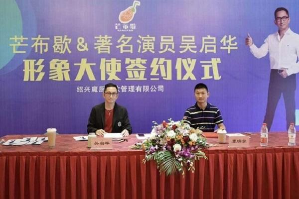 芒布歇奶茶与吴启华明星代言顺利签约,正式成为其品牌形象大使!