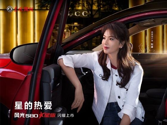 东风汽车明星代言人选敲定,刘涛正式出任东风风光首席用户官!