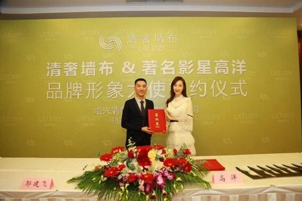 清奢墙布携手明星代言人高洋签约成功,高洋正式成为其品牌形象大使!