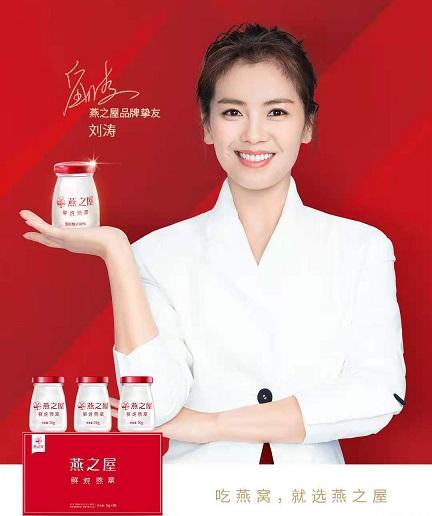 刘涛成为燕之屋品牌挚友