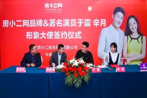 房小二品牌签约明星代言人于震辛月,于震辛月成为其品牌形象大使