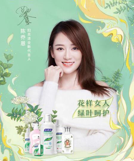 陈乔恩成为妇炎洁全新品牌代言人!