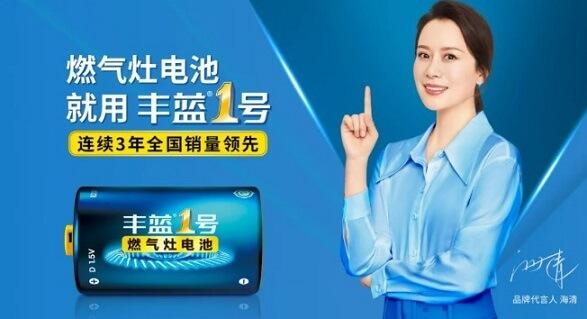 海清成为丰蓝1号品牌代言人